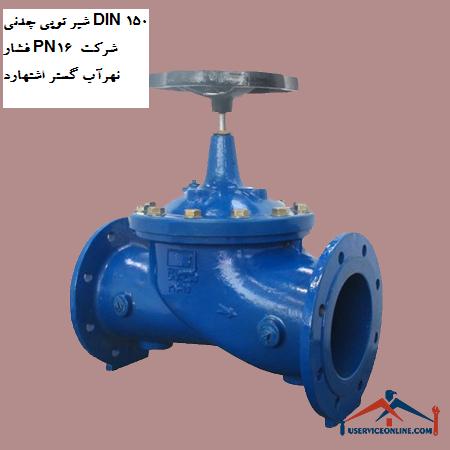 شیر توپی چدنی DIN 150 فشار PN16 شرکت نهرآب گستر اشتهارد