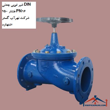 شیر توپی چدنی DIN 250 فشار PN16 شرکت نهرآب گستر اشتهارد