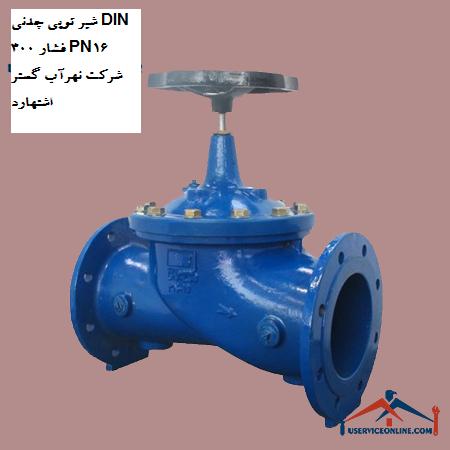 شیر توپی چدنی DIN 300 فشار PN16 شرکت نهرآب گستر اشتهارد