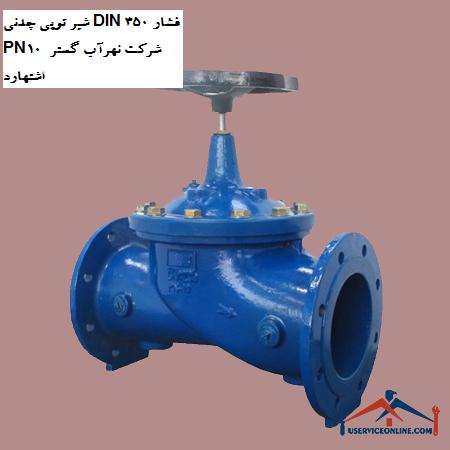 شیر توپی چدنی DIN 350 فشار PN10 شرکت نهرآب گستر اشتهارد