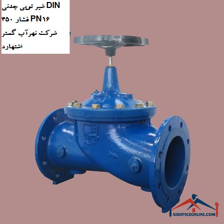 شیر توپی چدنی DIN 350 فشار PN16 شرکت نهرآب گستر اشتهارد
