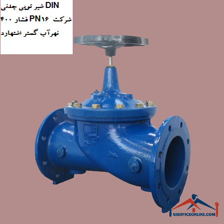 شیر توپی چدنی DIN 400 فشار PN16 شرکت نهرآب گستر اشتهارد