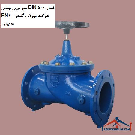شیر توپی چدنی DIN 500 فشار PN10 شرکت نهرآب گستر اشتهارد