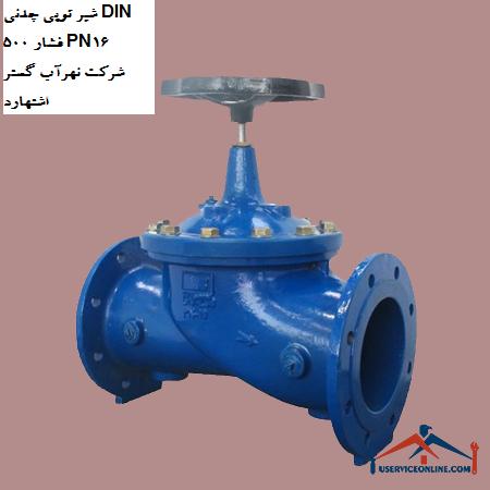 شیر توپی چدنی DIN 500 فشار PN16 شرکت نهرآب گستر اشتهارد