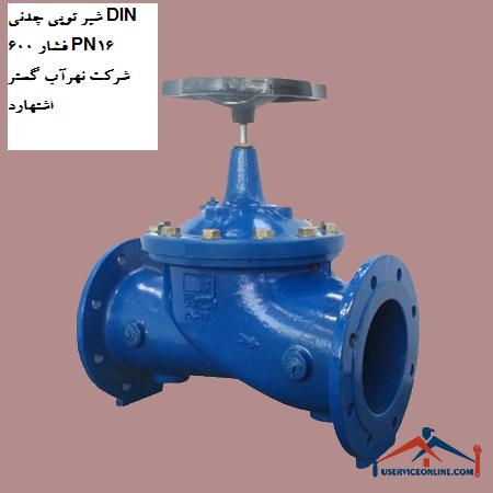 شیر توپی چدنی DIN 600 فشار PN16 شرکت نهرآب گستر اشتهارد