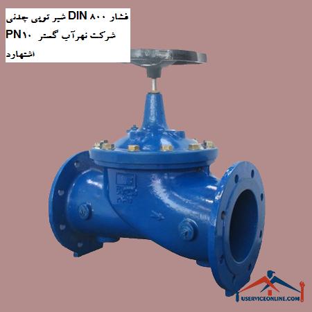 شیر توپی چدنی DIN 800 فشار PN10 شرکت نهرآب گستر اشتهارد