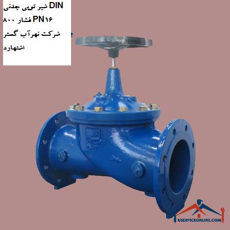 شیر توپی چدنی DIN 800 فشار PN16 شرکت نهرآب گستر اشتهارد