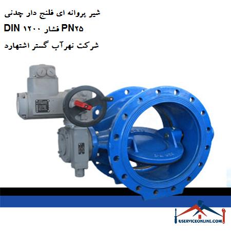 شیر پروانه ای فلنج دار چدنی DIN 1200 فشار PN25 شرکت نهرآب گستر اشتهارد