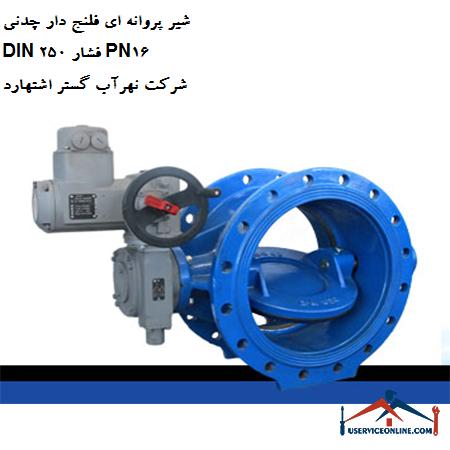 شیر پروانه ای فلنج دار چدنی DIN 250 فشار PN16 شرکت نهرآب گستر اشتهارد