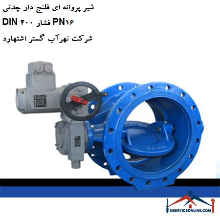 شیر پروانه ای فلنج دار چدنی DIN 400 فشار PN16 شرکت نهرآب گستر اشتهارد