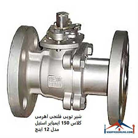 شیر توپی فلنجی اهرمی کلاس 150 ایمپایر استیل مدل 1/2 اینچ