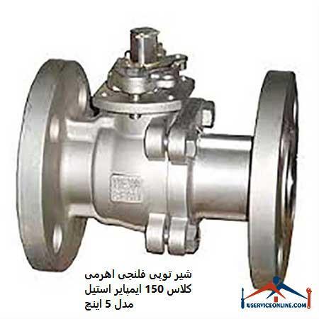 شیر توپی فلنجی اهرمی کلاس 150 ایمپایر استیل مدل 5 اینچ