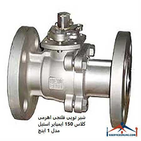 شیر توپی فلنجی اهرمی کلاس 150 ایمپایر استیل مدل 1 اینچ