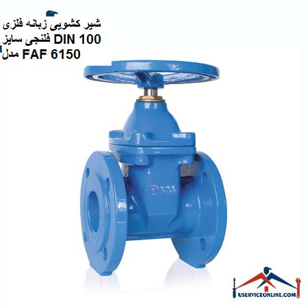 شیر کشویی زبانه فلزی فلنجی سایز DIN 100 مدل FAF 6150