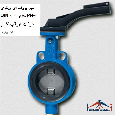 شیر پروانه ای ویفری DIN 100 فشار PN6 شرکت نهرآب گستر اشتهارد