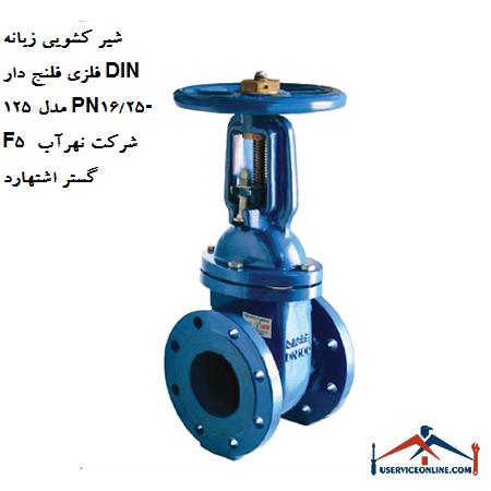 شیر کشویی زبانه فلزی فلنج دار DIN 125 مدل PN16/25-F5 شرکت نهرآب گستر اشتهارد