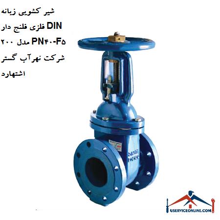 شیر کشویی زبانه فلزی فلنج دار DIN 200 مدل PN40-F5 شرکت نهرآب گستر اشتهارد