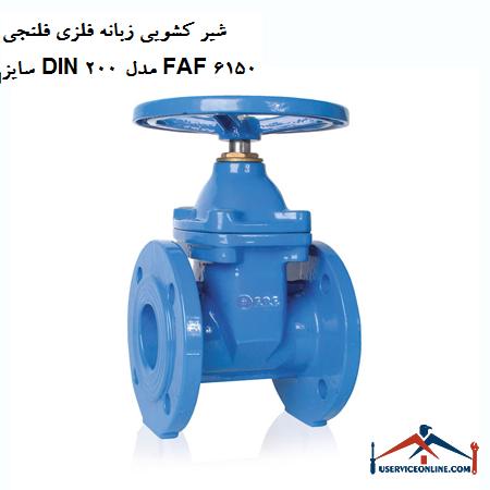 شیر کشویی زبانه فلزی فلنجی سایز DIN 200 مدل FAF 6150