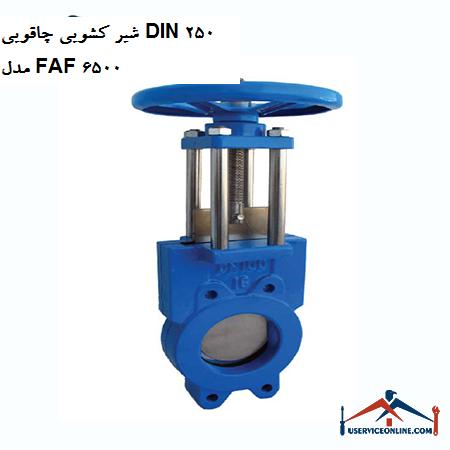 شیر کشویی چاقویی DIN 250 مدل FAF 6500
