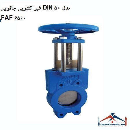 شیر کشویی چاقویی DIN 50 مدل FAF 6500