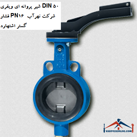 شیر پروانه ای ویفری DIN 50 فشار PN16 شرکت نهرآب گستر اشتهارد