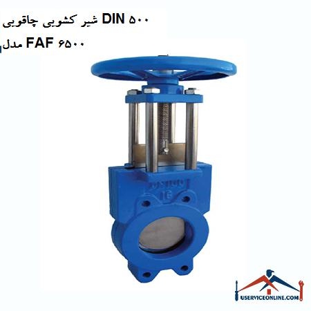 شیر کشویی چاقویی DIN 500 مدل FAF 6500