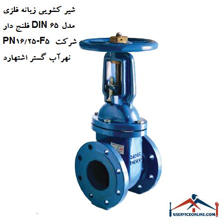 شیر کشویی زبانه فلزی فلنج دار DIN 65 مدل PN16/25-F5 شرکت نهرآب گستر اشتهارد