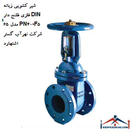 شیر کشویی زبانه فلزی فلنج دار DIN 65 مدل PN40-F5 شرکت نهرآب گستر اشتهارد