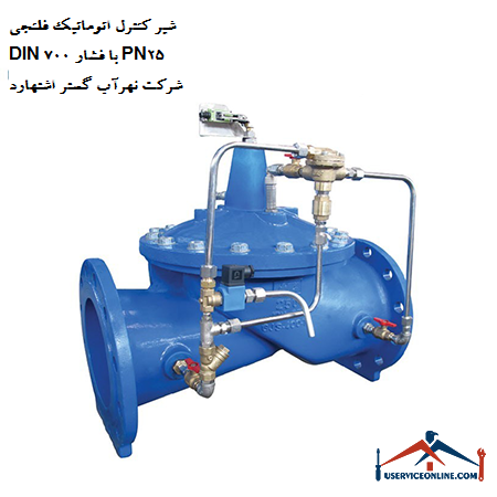 شیر کنترل اتوماتیک فلنجی DIN 700 با فشار PN25 شرکت نهرآب گستر اشتهارد