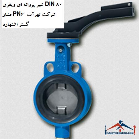 شیر پروانه ای ویفری DIN 80 فشار PN6 شرکت نهرآب گستر اشتهارد