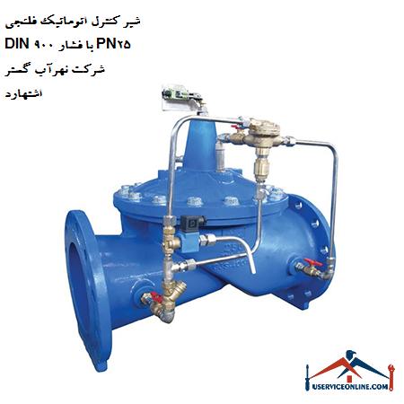 شیر کنترل اتوماتیک فلنجی DIN 900 با فشار PN25 شرکت نهرآب گستر اشتهارد