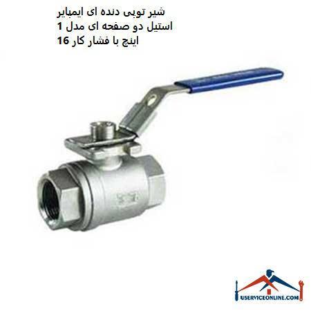 شیر توپی دنده ای ایمپایر استیل دو صفحه ای مدل 1 اینچ با فشار کار 16