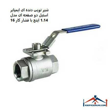 شیر توپی دنده ای ایمپایر استیل دو صفحه ای مدل 1.1/4 اینچ با فشار کار 16