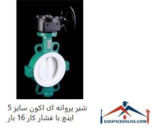 شیر پروانه ای اکون سایز 5 اینچ با فشار کار 16 بار