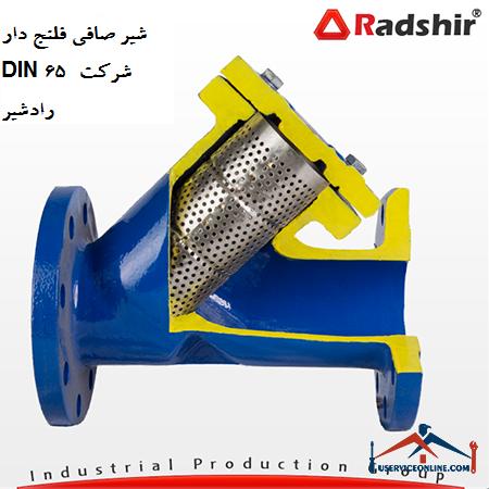 شیر صافی فلنج دار DIN 65 شرکت رادشیر