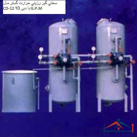 سختي گير رزيني حرارت گستر مدل CD-12 با دبی 10 G.P.M
