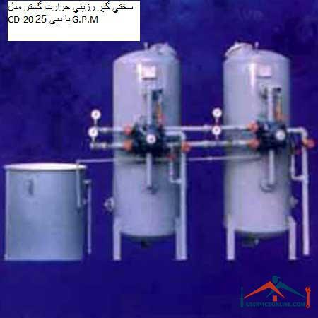 سختي گير رزيني حرارت گستر مدل CD-20 با دبی 25 G.P.M