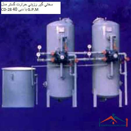 سختي گير رزيني حرارت گستر مدل CD-28 با دبی 40 G.P.M