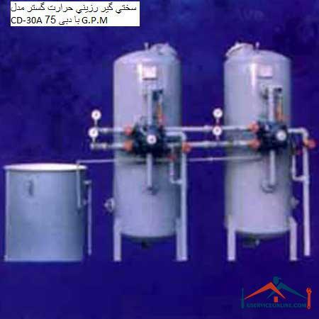 سختي گير رزيني حرارت گستر مدل CD-30A با دبی 75 G.P.M