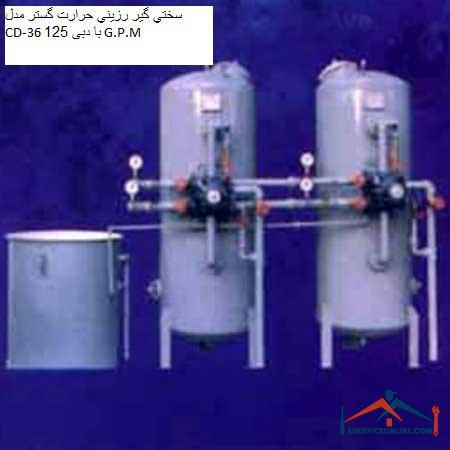 سختي گير رزيني حرارت گستر مدل CD-36 با دبی 125 G.P.M