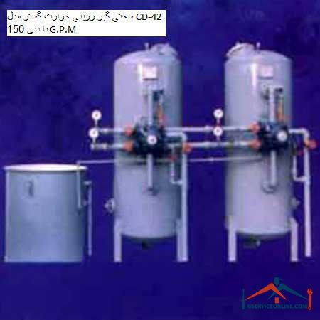 سختي گير رزيني حرارت گستر مدل CD-42 با دبی 150 G.P.M
