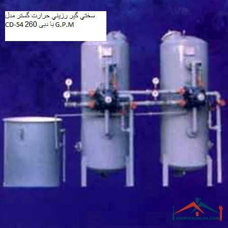 سختي گير رزيني حرارت گستر مدل CD-54 با دبی 260 G.P.M