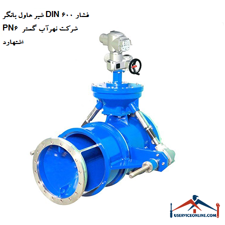 شیر هاول بانگر DIN 600 فشار PN6 شرکت نهرآب گستر اشتهارد