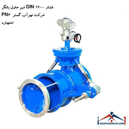 شیر هاول بانگر DIN 1200 فشار PN6 شرکت نهرآب گستر اشتهارد