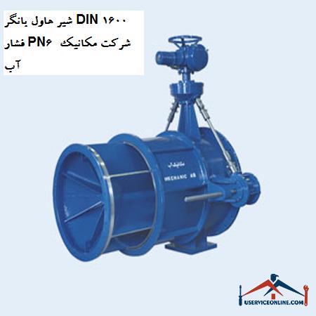 شیر هاول بانگر DIN 1600 فشار PN6 شرکت مکانیک آب