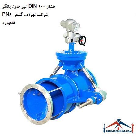 شیر هاول بانگر DIN 900 فشار PN6 شرکت نهرآب گستر اشتهارد
