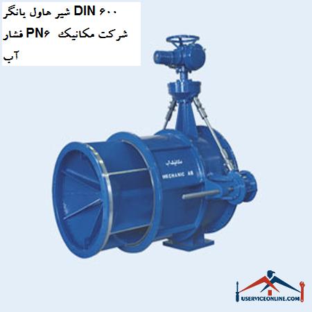 شیر هاول بانگر DIN 600 فشار PN6 شرکت مکانیک آب