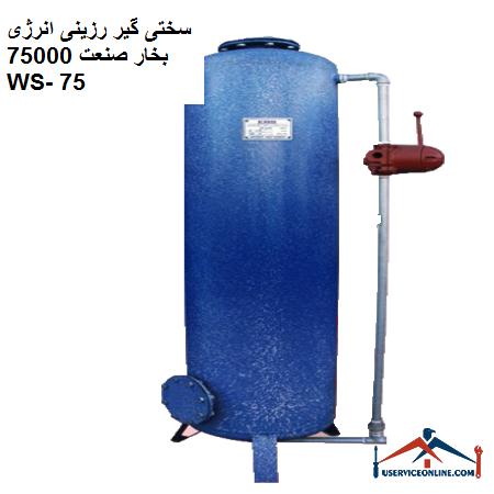 سختی گیر رزینی انرژی بخار صنعت 75000 گرین WS- 75