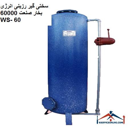 سختی گیر رزینی انرژی بخار صنعت 60000 گرین WS- 60