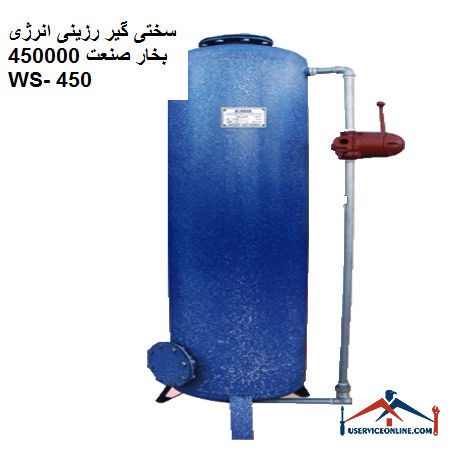سختی گیر رزینی انرژی بخار صنعت 450000 گرین WS- 450
